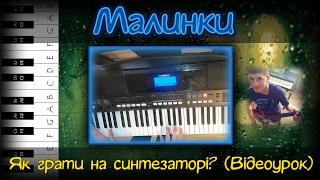 Как играть на синтезаторе  Малинки - Дискотека Авария и Жанна Фриски (Видеоурок)