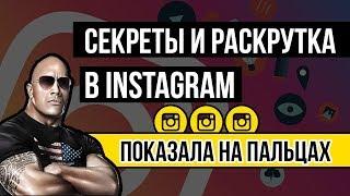 Как раскрутить профиль в Инстаграме? Секреты и раскрутка в Instagram