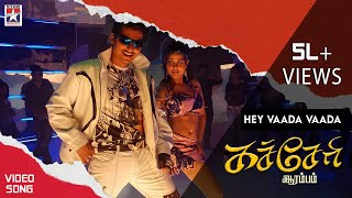 Hey Vaada Video Song | Kacheri Arambam Tamil Movie | Jiiva | Poonam Bajwa | D Imman