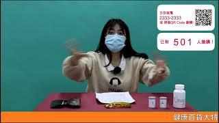 Publication Date: 2021-04-03 | Video Title: 健康百貨大特賣 by [中學組] 旅港開平商會中學(陳志江&