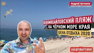 Черное море Новомихайловский Бюджетный отдых на МОРЕ Отель Три Звезды Пляж Где поесть Цены