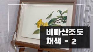 [아트인마이하우스] 비파산조도 채색 2탄 I 취미민화 …