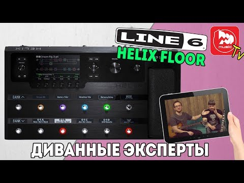 Диванные эксперты, обзор гитарного процессора LINE 6 HELIX FLOOR