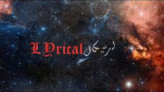 Lyrical - مسلمين - Lyrical