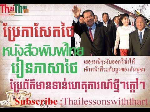 study Thai - បកប្រែកាសតែតថៃ- Thai news Translation- หนังสือพิมพ์ไทย​| Thai lessons with Thart