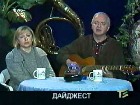 Сергей и Татьяна Никитины - Переведи меня через майдан