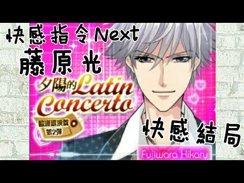 【快感指令Next】 夕陽的Latin Concerto 《藤原光》快感結局全篇