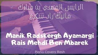 Manik Radskergh Ayamargi - Rais Mehdi Ben Mbarek (Rai Style)