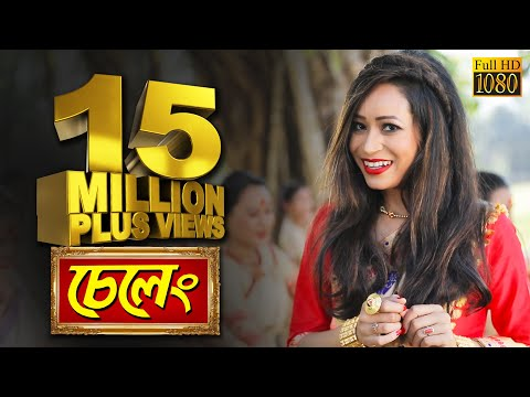 SELENG | Gitanjali Das New Assamese Video Song 2018 | 2019 | Lyrics & Tune Kussum Kailash | OFFICIAL