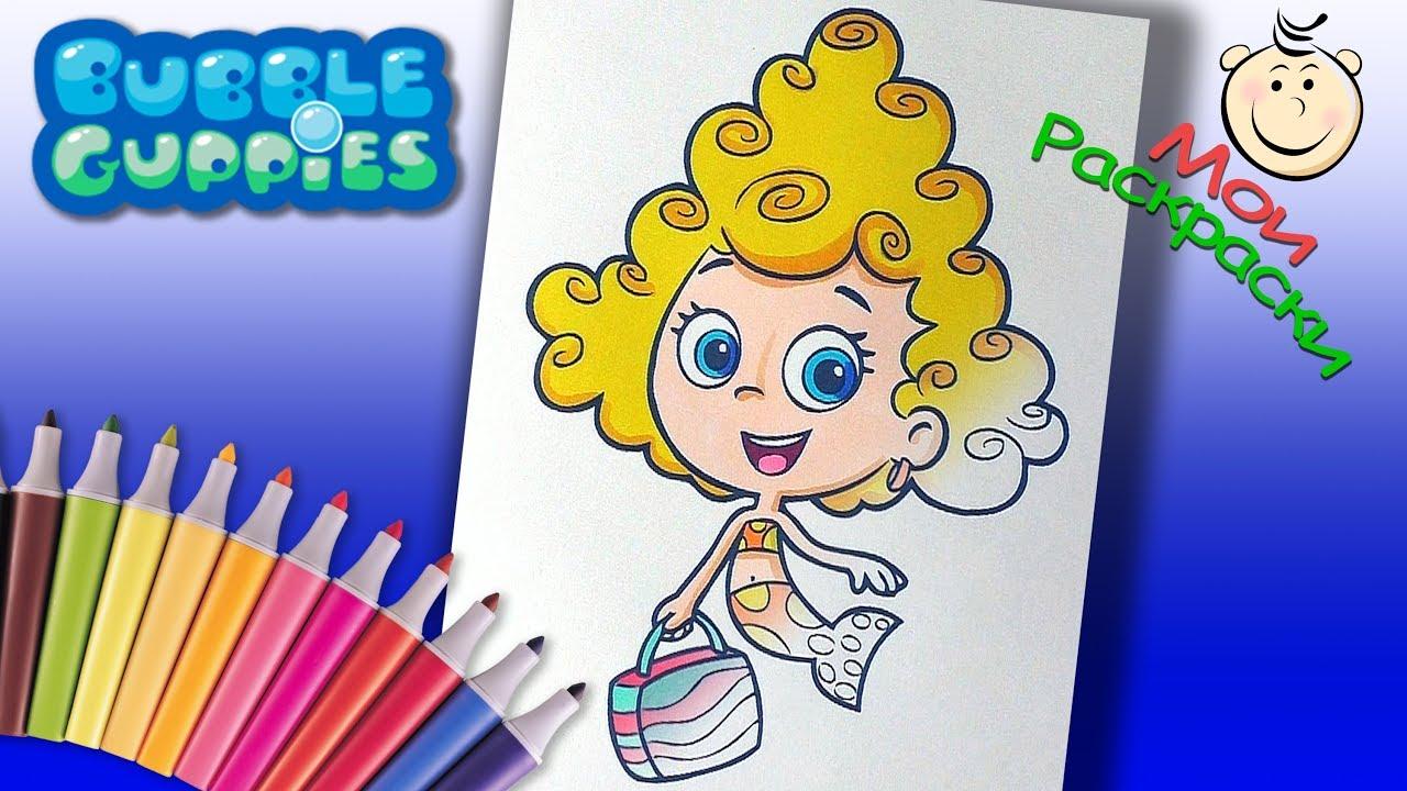 Гуппи и пузырики Раскраски для детей Раскраска русалочка ...
