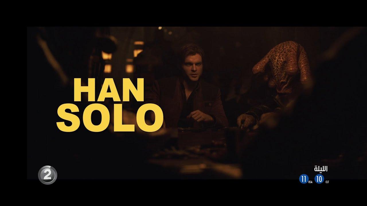 لا تفوتوا سهرة الليلة وفيلم العرض الأول SOLO: A STAR WARS STORY ..