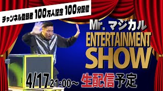 Mr.マジカル エンターテイメントショー100分配信