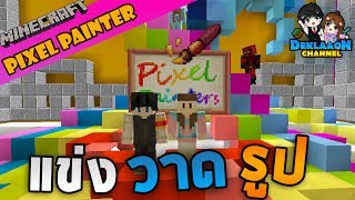 Minecraft Pixel Painter - the best painters in the world!