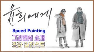 윤희에게 영화 일러스트 리뷰 ㅣ 아이패드 그림 디지털 …
