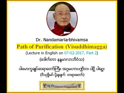 Path of Purification (Visuddhimagga) - 07-02-2017, Part 2,  အ႐ွင္နနၵမာလာဘိ၀ံသ