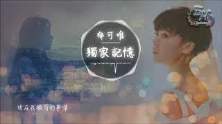 郁可唯《獨家記憶》 thumbnail