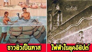 5 เรื่องลับของชาวอียีปต์โบราณ ที่คุณยังไม่รู้