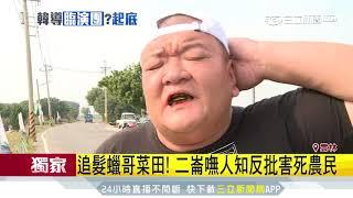追髮蠟哥菜田!二崙嘸人知反批害死農民|三立新聞台