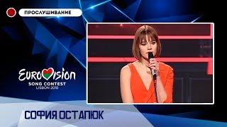 София Остапюк - Illusions