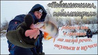 Рыбалка со льда в глухозимье на малой речке, окуньки и щучки - ''Побезмотылил, побалансирил''