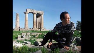 미술샘 박경윤 유럽여행 - 그리스 고린도 유적을 찾아서