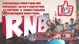 Киностудия RNB -приглашает детей и подростков   на обучение.
