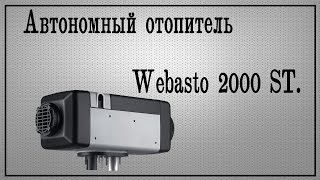 Автономка вебасто