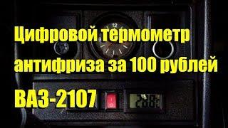 видео Рабочая температура жигули. 5.1.10 Перегрев двигателя