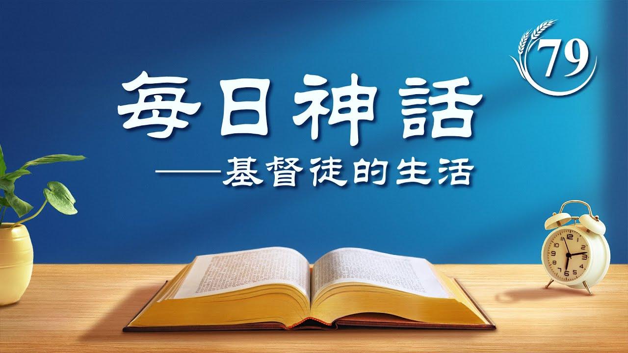 每日神话 《基督用真理来作审判的工作》 选段79