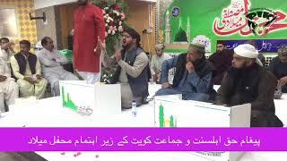 پیغام حق اہلسنت و جماعت کویت کے زیر اہتمام محفل میلاد 30 نومبر 18