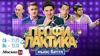 Ньюс-Баттл Профилактика - Промо-ролик