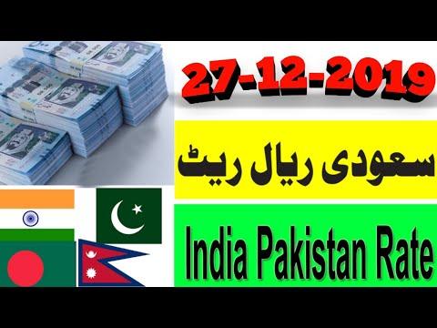 Saudi Riyal Exchange Rate, 27-12-2019 Saudi Riyal Rate, Saudi Riyal rate, Sar to pkr, Sar to inr