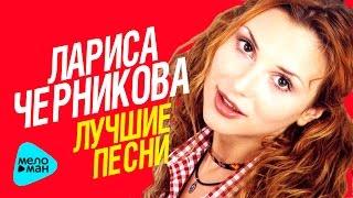 Лариса Черникова - Лучшие песни - The Best 2017