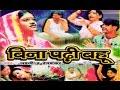 beena padhi bahu      new dehati film  2016
