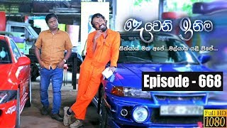 Deweni Inima | Episode 668 29th August 2019 Thumbnail