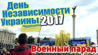 ДЕНЬ НЕЗАВИСИМОСТИ УКРАИНЫ / Военный парад 24 августа 2017