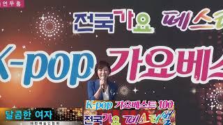 가수 안서연 / 달콤한 여자 / K-POP 가요 베스트 / 김천강변공원 / 대한예술인협회  서울시지회