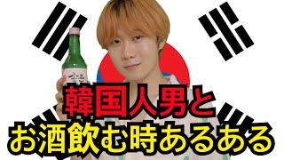 韓国人男とソジュ飲む時あるあるwwww(韓国人友達がいる人は共感100%wwwww)