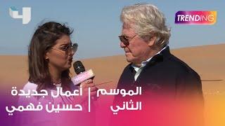 كواليس أجدد أعمال النجم حسين فهمي في مقابلة حصرية من المغرب