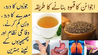 pierderea în greutate cu ajwain în urdu
