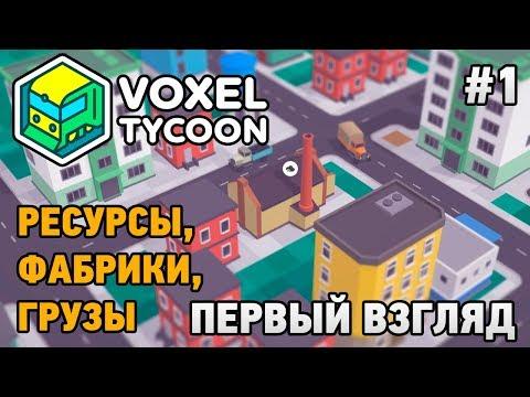 Voxel Tycoon #1 Ресурсы,Фабрики,Грузы (ПЕРВЫЙ ВЗГЛЯД)