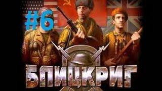 Zagrajmy w Blitzkrieg #6 - Ruskie - Misja 6 - Prezent od dowódctwa KW-1!