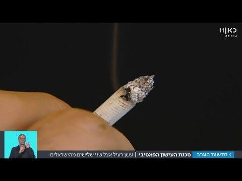 מחקר ענק: רוב הישראלים חשופים לעישון פסיבי   מתוך חדשות הערב 19.11.17