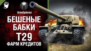 Бешеные бабки №58׃ Фарм на T29 - от GrimOptimist [World of Tanks]
