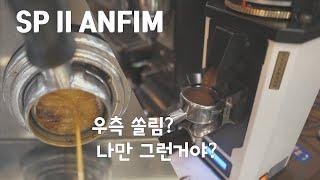 ANFIM SP2/ 안핌 그라인더  추출 흐름! 저만 …