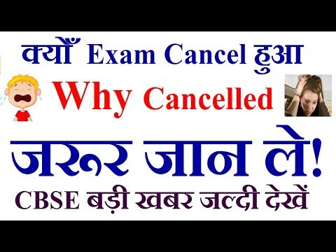 why-cbse-cancelled-class-10th-maths-re-exam-i-latest-news-for-class-10-i-latest-cbse-news-in-hindi