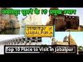 Top 10 Places To Visit In Jabalpur   जबलपुर घूमने के 10 प्रमुख स्थान   From Jabalpur Junction