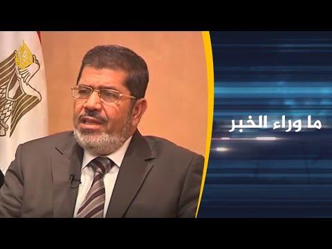ما وراء الخبر - مرسي.. توفي أم قتل على غرار عرفات؟  - نشر قبل 47 دقيقة