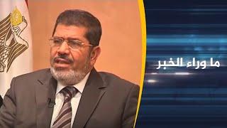 ما وراء الخبر - مرسي.. توفي أم قتل على غرار عرفات؟