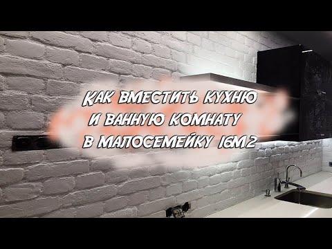 Как вместить кухню и ванную комнату в малосемейку 16м2